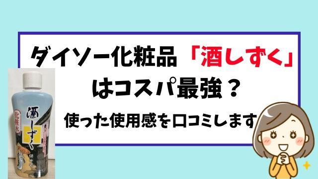 ダイソー化粧品「酒しずく」レビュー コスパ最強