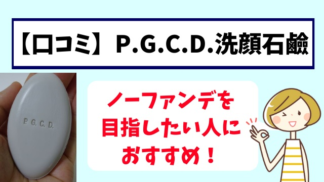 【口コミ】P.G.C.D洗顔石鹸