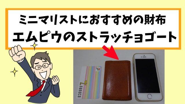 ミニマリストにおすすめの財布|エムピウのストラッチョゴート