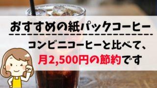 おすすめの紙パックコーヒー コンビニと比べて毎月2,500円の節約