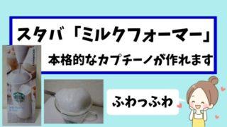 【レビュー】スターバックス「ミルクフォーマー」 カプチーノの作り方