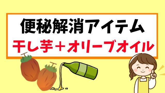 干し柿+オリーブオイルは、最高の便秘解消アイテム