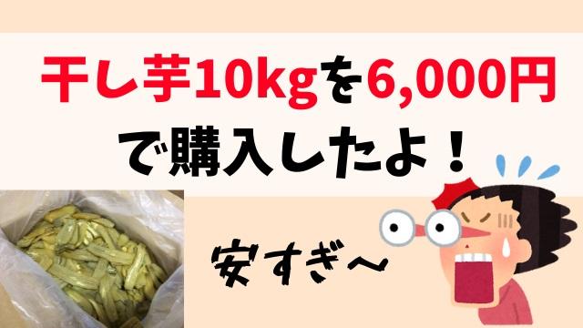 干し芋を安く買う方法