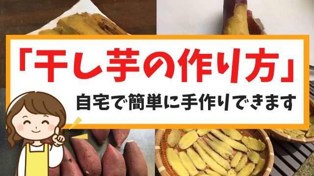 干し芋の作り方  圧力鍋で自宅で簡単に自家製干し芋【画像付き】