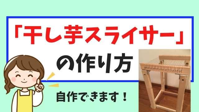 干し芋スライサーを自作   作り方をわかりやすく解説【画像付き】